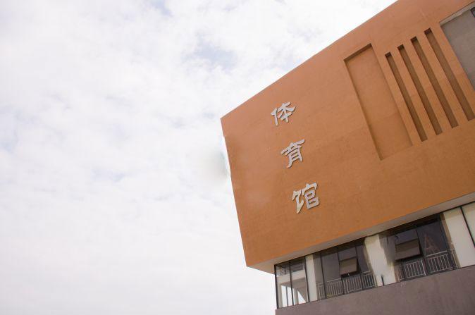 广东科技学院——体育馆吸音板声学工程