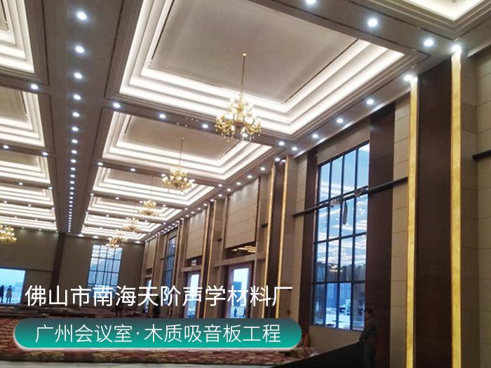 广州会议室