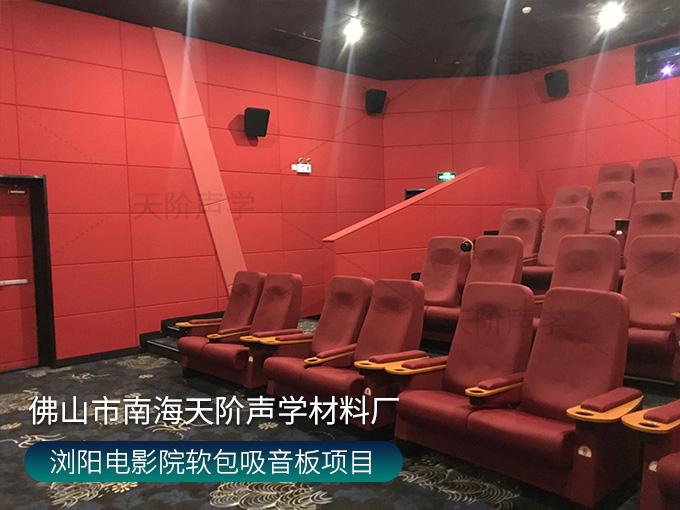 浏阳电影院软包吸音板项目