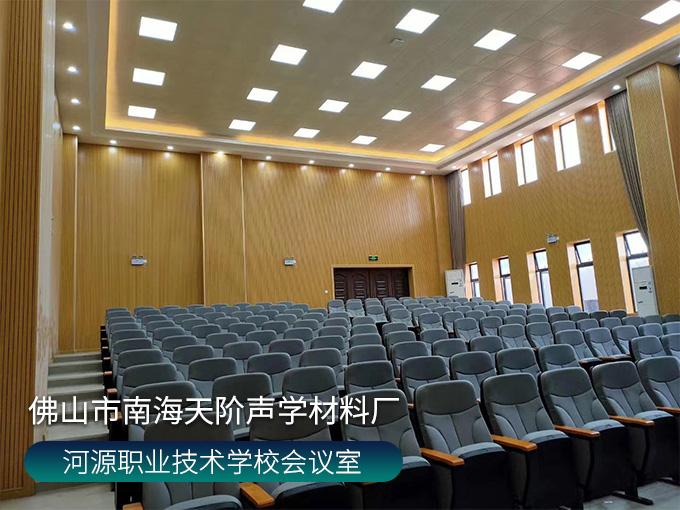 河源职业技术学校会议室
