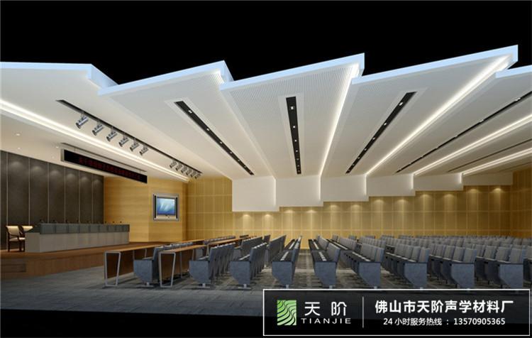 报告厅吸音方案设计