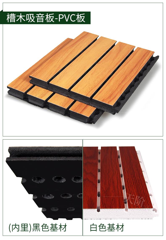 槽木吸音板12