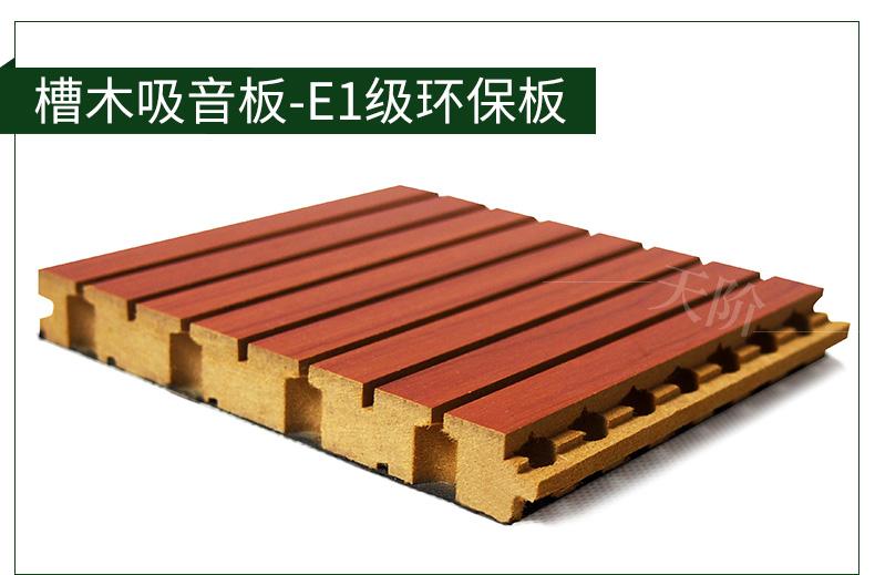 槽木吸音板11